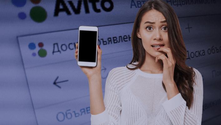 Как составлять объявление на Авито