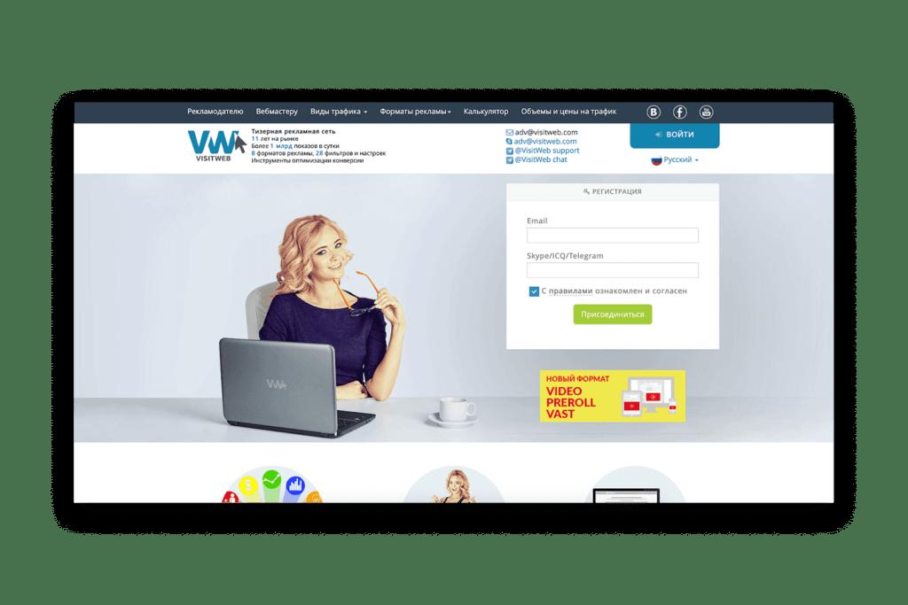 Тизерные сети для вебмастера