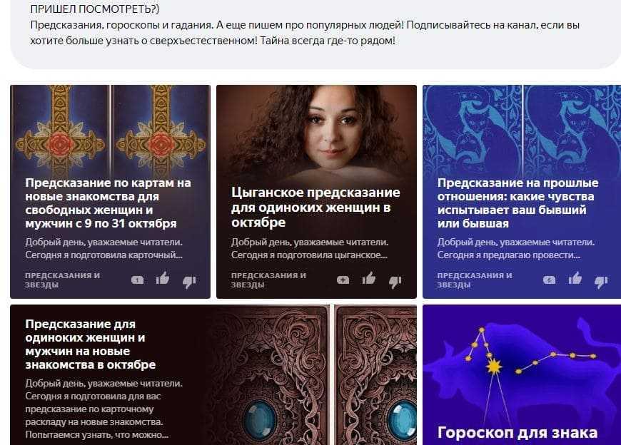 Контент блога на Яндекс.Дзен