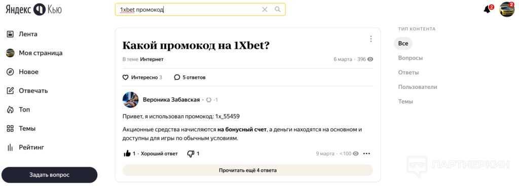 Пример сообщений в Яндекс.Кью