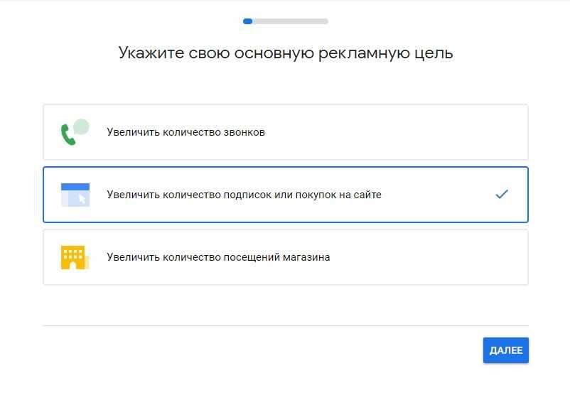 Варианты рекламных целей в Google Ads