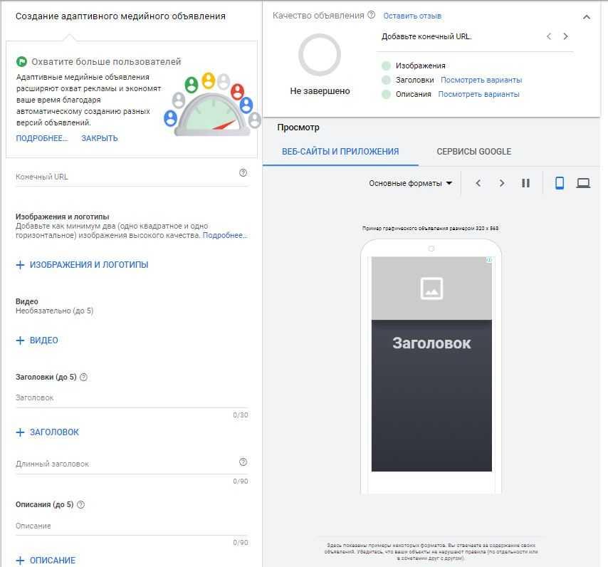 Создание КМС в Google Ads