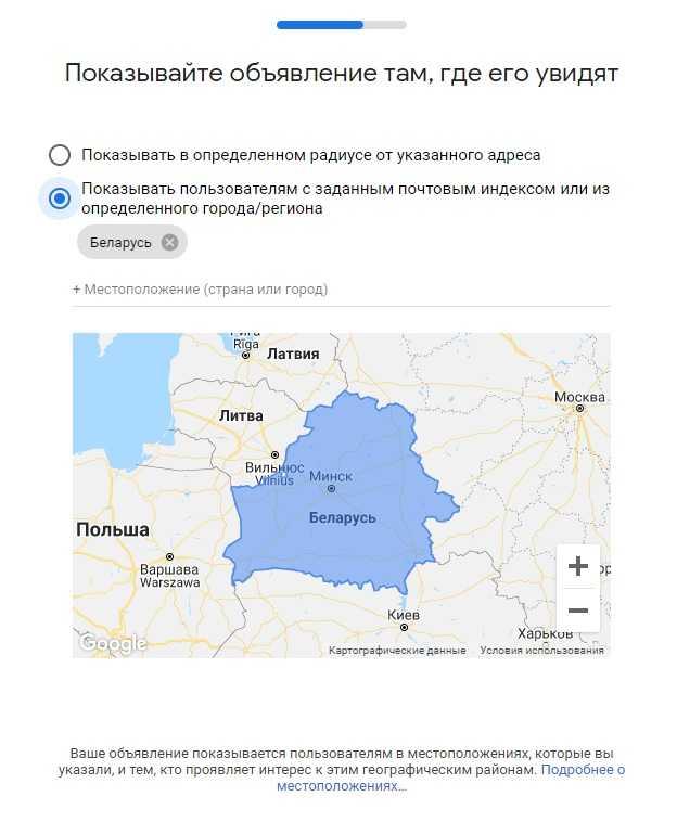 Настройка геотаргетинга Google Ads