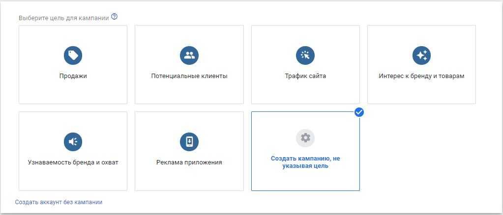 Варианты целей в режиме эксперта Google Ads