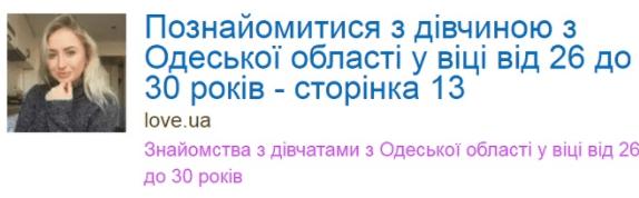 Фотки пользователей - тоже фейк. Если их прогнать через какой-нибудь поиск похожих изображений в Яндексе, то вылезет премилая картина: это фотки из стоков.