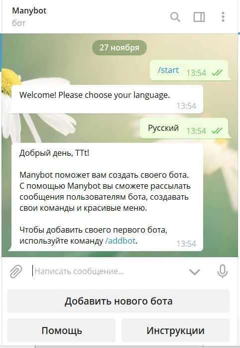 Окно работы с Manybot в Телеграм