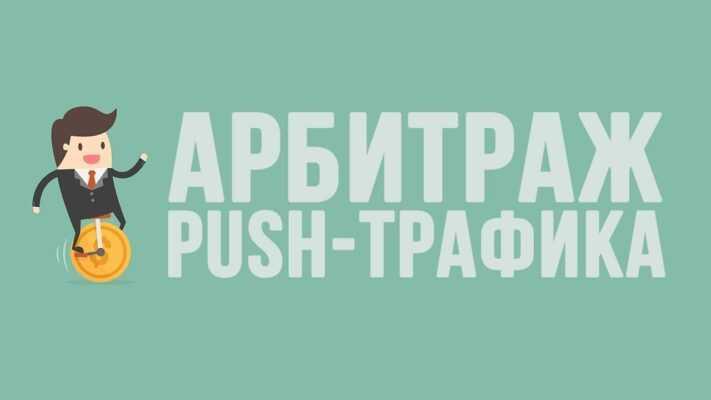 Push-трафик в арбитраже: что это такое и как с ним работать