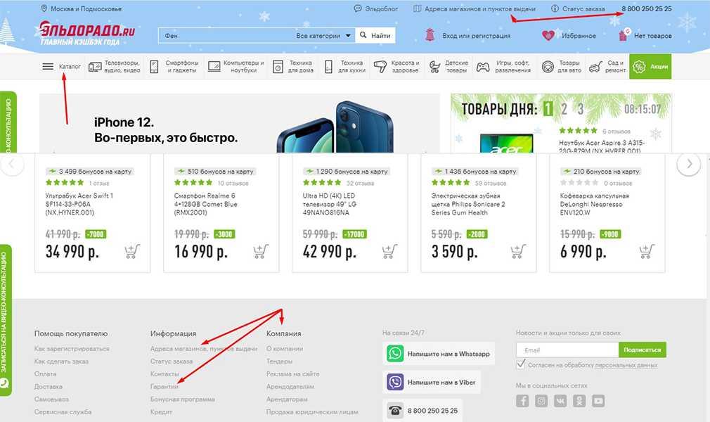 обзор интернет-магазин Эльдорадо