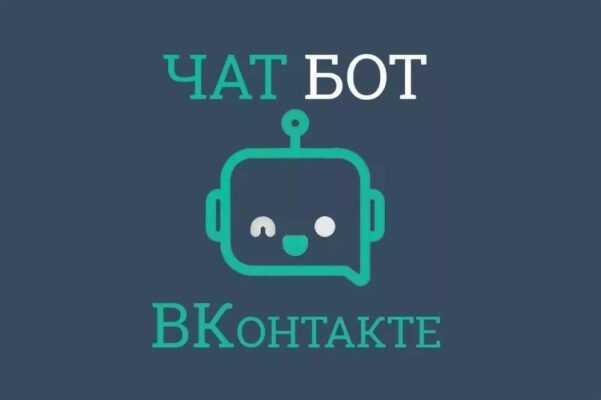 Как сделать чат-бота ВКонтакте за полчаса без знания кода
