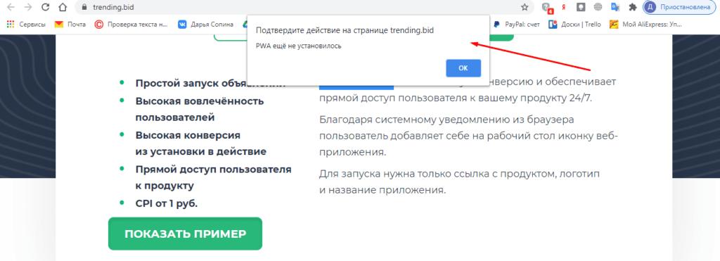 А вот так, кстати, выглядит формат One-Click PWA — это всплывающее уведомление от браузера, при клике на которое на рабочий стол устанавливается ярлык сайта или приложения