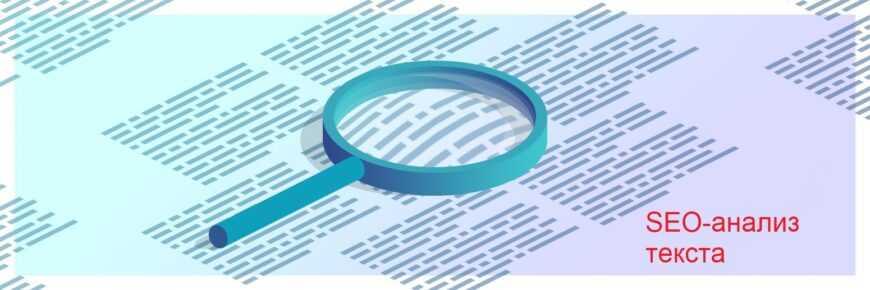 SEO-анализ текста: что это и как его правильно проводить
