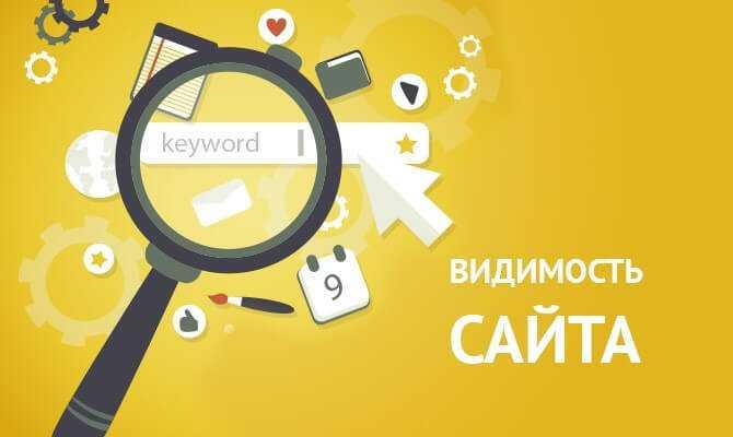Видимость сайта в поисковых системах — что это и как проверить