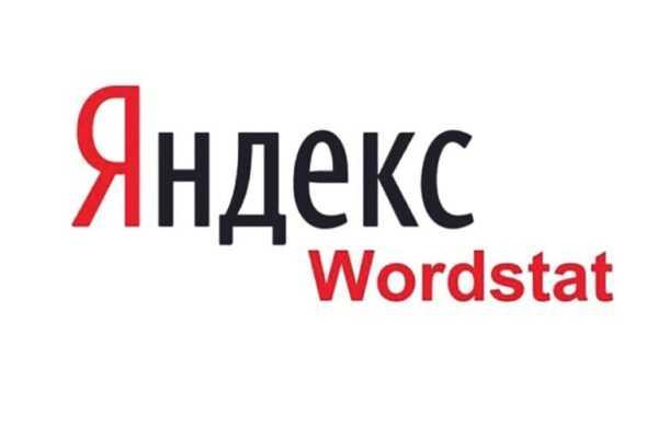 Как пользоваться Яндекс.Вордстатом: подробное руководство