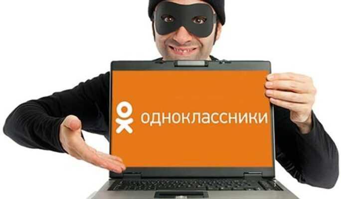 Мошенничество в Одноклассниках — как не попасться на развод