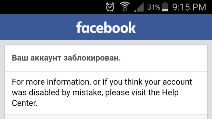 Почему блокируют новые аккаунты в Фейсбук