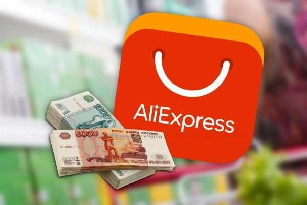 Как зарабатывать на партнерке AliExpress