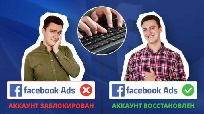 Как восстановить рекламный аккаунт Фейсбук