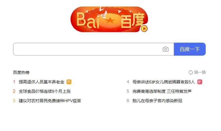 Китайский аналог Гугл