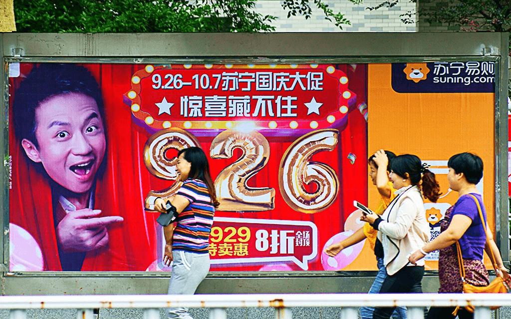 Реклама на китайском