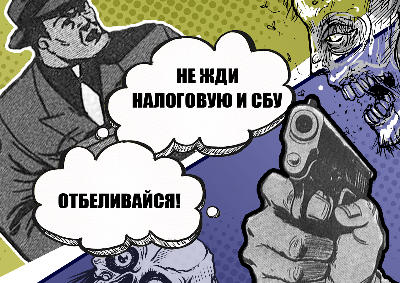 Как легализовать доход, чтобы не ждать ГФС и СБУ в гости, когда льешь трафик и чекаешь статку на территории Украины