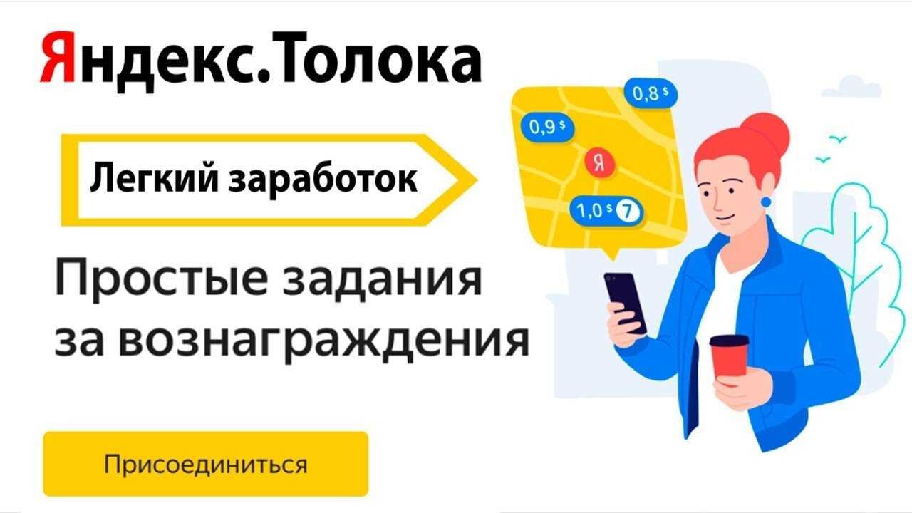Яндекс Толока — сколько реально можно заработать