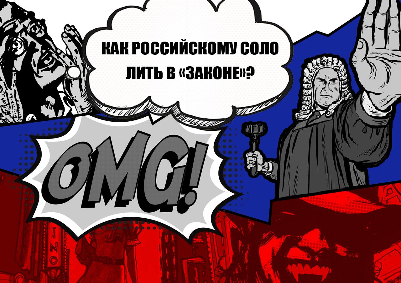 Как соло-арбитражнику из РФ легализовать доход, чтобы не «загреметь» за решетку до 3 лет