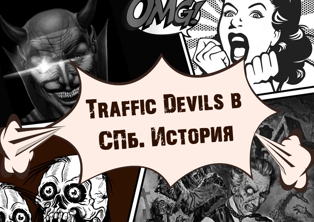 Traffic Devils: как команда Слобоженко в СПб «восстала из пепла»