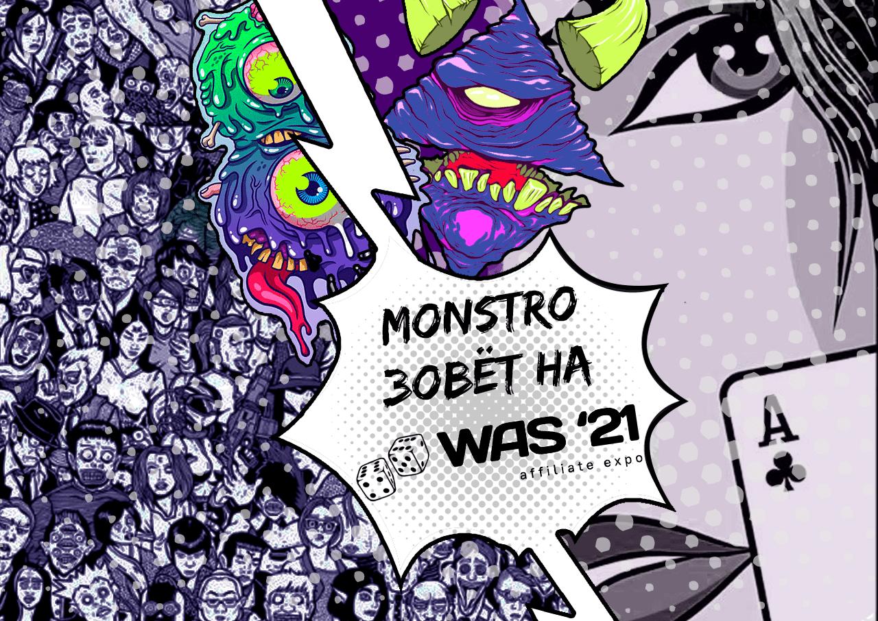 Monstro приглашает на масштабный форум World Affiliate Show 2021