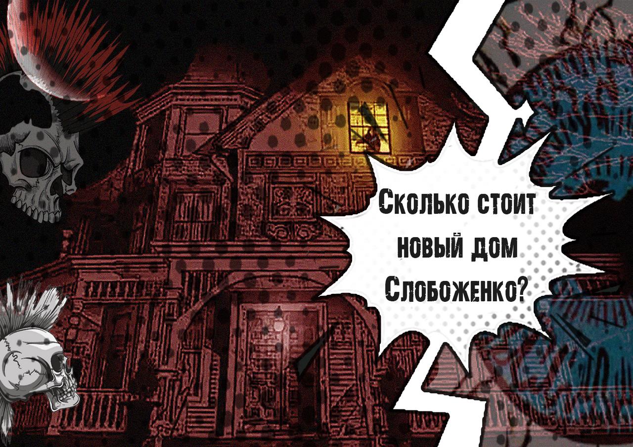 """Дом """"дьявола"""": сколько Слобоженко за него заплатил"""