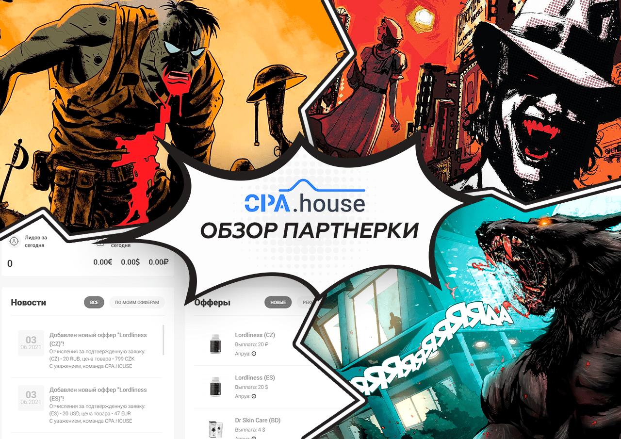 Обзор от Монстро: партнерка СPA.House