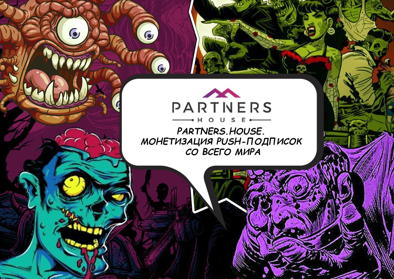 Где и как заработать на push-подписках: обзор Partners.House