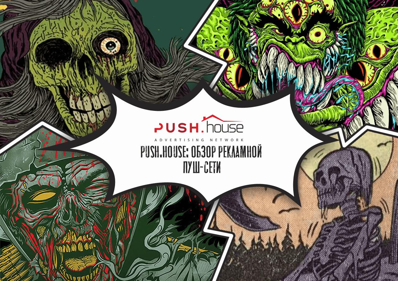 Push.house: комфортный дом пуш-трафика