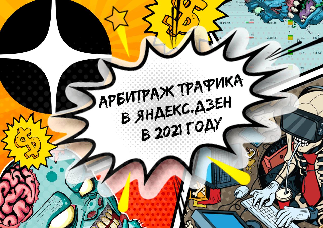 Как зарабатывать ₽4000+ дейли на Яндекс Дзен в 2021 году