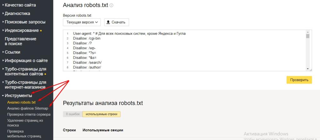 Настройки robots.txt и sitemap