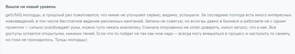 Один из отзывов о Getuniq.