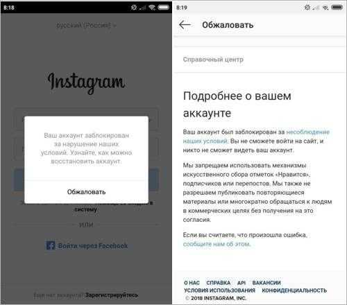 Запрос проверки отключенного рекламного аккаунта Инстаграм.