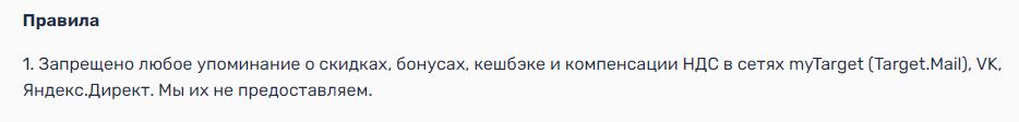 Яндекс.Директ без кэшбека