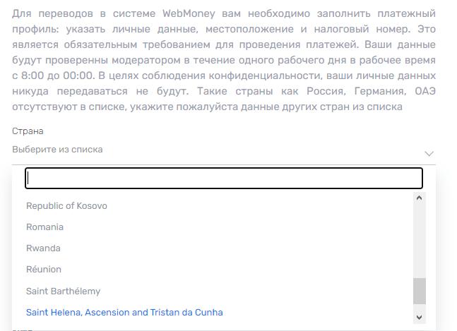 Отсутствие России в списке стран