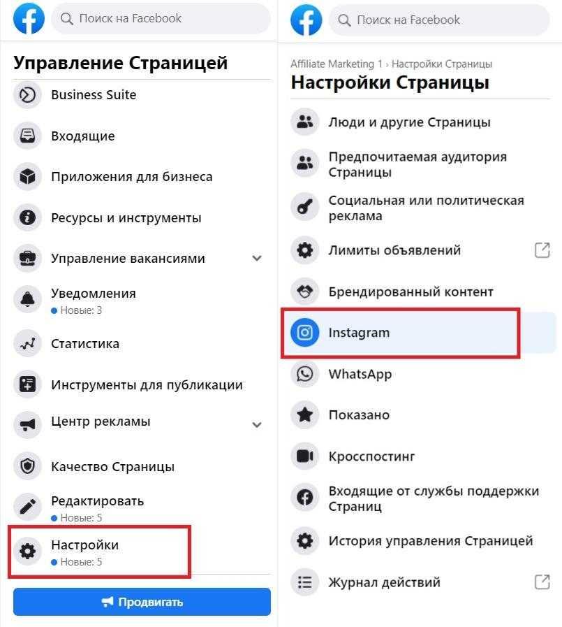 Перейдите в «Настройки/Инстаграм».