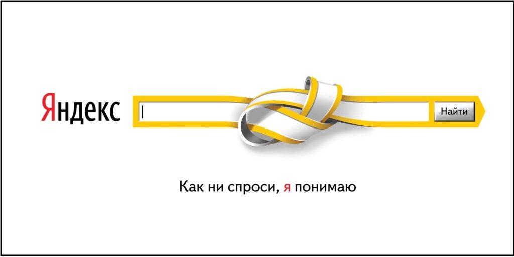 Инструкция по продвижению сайта в Яндексе