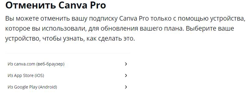 Как отписаться от Canva Pro.