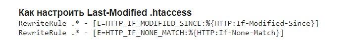 Заголовок Last-Modified или http