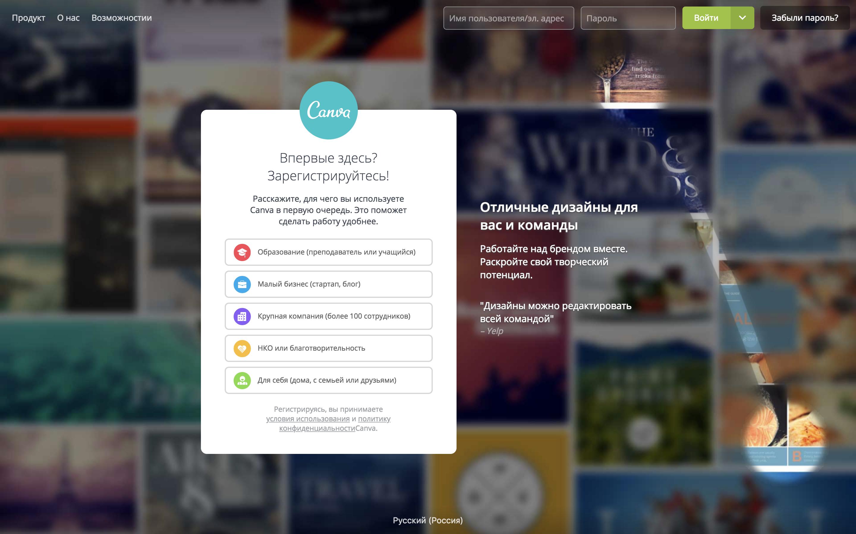 Канва — сервис для дизайна и создания креативов: обзор + отзывы