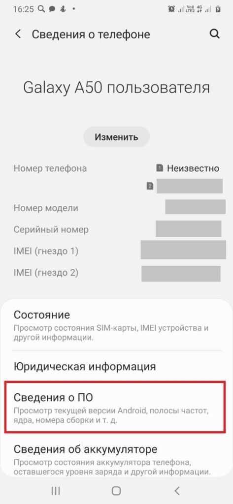 сведенияо ПО