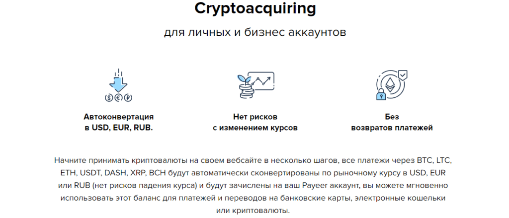 cryptoacquiring