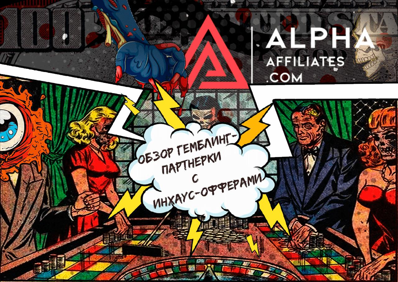 Alpha Affiliates: обзор гемблинг-сети со своими лицензионными офферами