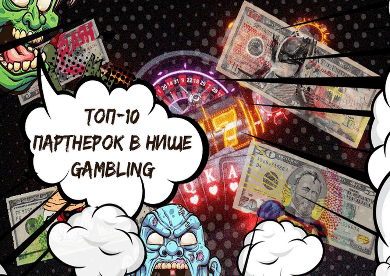 ТОП-10 Gambling партнерок для арбитража – подробный разбор и отзывы