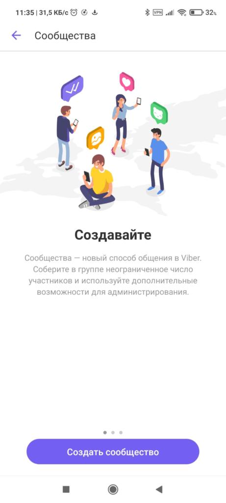 сообщества