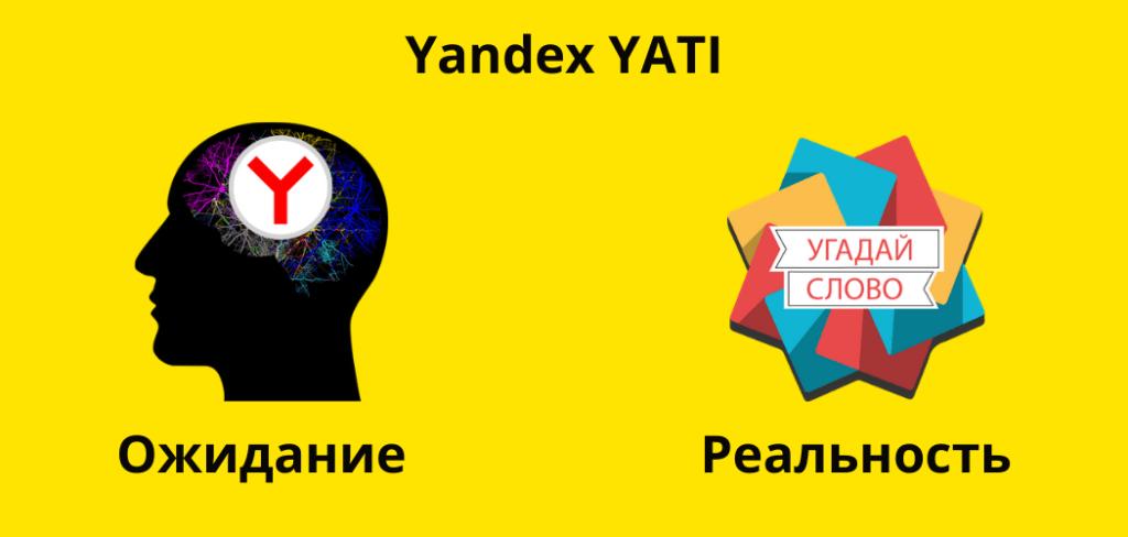 Yandex YATI