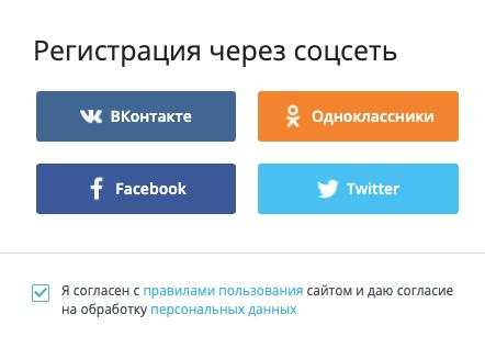 регистрация через соцсеть